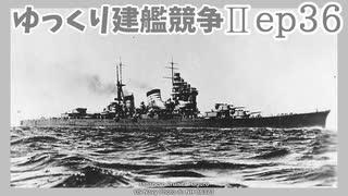[ゆっくり実況]ゆっくり建艦競争II ep36[R