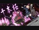にじ鯖ARK四皇で『千本桜』【にじさんじMMD】