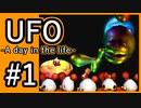 #1【実況】見えないキミをレスキューする方法【UFO-A day in the life-】