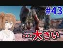 【kenshi】ささらちゃんは左腕が欲しい #43【CeVIO実況】