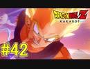 観ても楽しいドラゴンボールZ カカロット #42