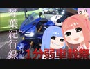 【1分弱車載祭】琴葉紀行録 番外編02