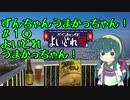 ずんちゃんうまかっちゃん!#10「よいどれうまかっちゃん!」【よいどれ祭】