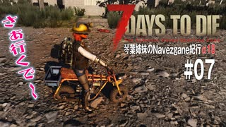 【7Days to Die】琴葉姉妹のNavezgane紀行α18 #07