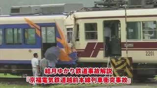 【結月ゆかり鉄道事故解説】京福電気鉄道越前本線列車衝突事故