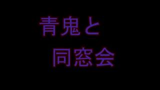 【実況】古参ニコ厨たちの同窓会 Part.1 【青鬼】