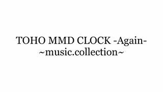 TOHO MMD CLOCK - Again - ~music.collec