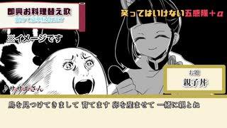 【鬼滅の刃】笑ってはいけない五感隊+α【