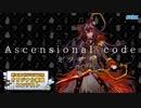【第三回チュウニズム楽曲公募】Ascensional code / ミツキ
