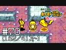 【実況】全413匹と友達になるポケモン不思議のダンジョン(赤) #70【162/413~】