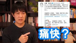 朝日新聞編集委員小滝ちひろ氏、Twitterで