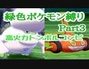 【ポケモン剣盾】緑色のポケモン縛りでランクマ!part③高火力トンボルチェンコンビで制圧します!【ランクマッチ】