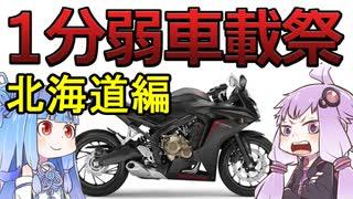 【いそがしくない人のための】北海道の魅力紹介ツーリング【1分弱車載祭】