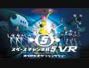 スペースチャンネル5VR あらかた★ダンシングショーを実況いたします。 Part01