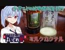 【よいどれ祭】今宵ことのは酒飲み話(仮)【ミルクカクテル】