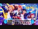 【あんスタ新アプリ記念】『Stars' Ensemble!』をサックス&EWIで演奏してみた!!