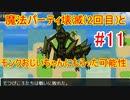 【Lx】むっちゃ強いボス現る!せっかくここまで来たのに全滅するとは…。超悔しい動画【RPGツクールMV】#11