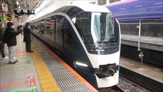 【警笛吹鳴】E261系RS1編成サフィール踊り子試運転 東京駅10番線発車 2020年3月8日