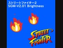 【BGM】【SGM-V2.01】ストリートファイター2(タイトル) Brightness Remix