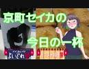 【よいどれ祭/おつまみ料理祭】京町セイカの今日の一杯 <旦>