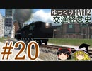 【Transport Fever 2】ゆっくり交通経営史 Part20