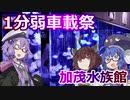 【1分弱車載祭】ゆかりさんが行く加茂水族館