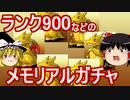 【パズドラ】 ランク900メモリアルガチャ+α