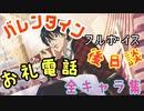 【テニプリ】王子様達からのホワイトデーお礼電話集(後日談)~テニラビバレンタイン2020~【テニラビ】