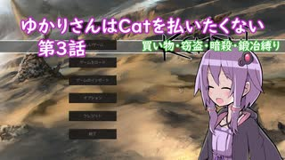 【kenshi】ゆかりさんはcatを払いたくない第3話【縛りプレイ実況】