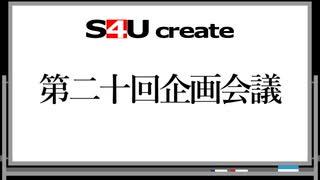 S4Uクリエイト 第二十回企画会議