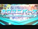 ホロユニバース【hololive MMD Festival参加作品】
