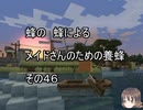 【Minecraft 】蜂の、蜂による、メイドさんのための養蜂46【1.12.2】
