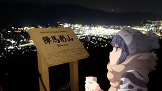 【ゆるキャン△】聖地巡礼★陣馬形山キャン