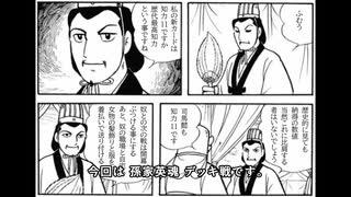 元・西涼勢が往く 字幕三国志大戦 part 1