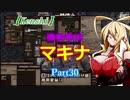 【Kenshi】機動戦娘 マキナ Part30