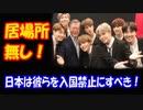 【海外の反応】 BTS「日本は入国禁止にするべきだ!」 BTSが謝罪するも 外国人からは なおも厳しい声が続出!