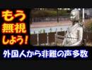 【海外の反応】 慰安婦財団解散! 「日本はもう韓国を無視しよう」 韓国の対応に 外国人から 非難の声!
