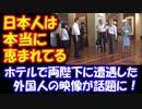 【海外の反応】 天皇皇后両陛下を いただいている 日本人は本当に恵まれてるね!  ホテルで両陛下に遭遇した外国人の映像が話題に!