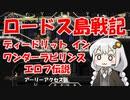 【ロードス島戦記ディードリット イン ワンダーラビリンス】VOICEROID実況
