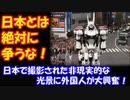 【海外の反応】 日本で 撮影された 非現実的な光景に 外国人が大興奮! 「日本とは絶対に争ってはいけない!」