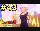 【メインシナリオ】ドラゴンボールZ_カカロット#43【HD画質】