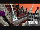 【ゆっくり実況】浮遊島で黒魔術入門Minecraft Part18【BloodMagic】