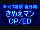 ゆっくり雑談 番外編(2020/3/14) きめえマン OP/ED