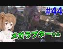 【kenshi】ささらちゃんは左腕が欲しい #44【CeVIO実況】