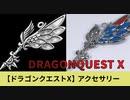 【ドラゴンクエストX】 アクセサリー 3D造形