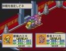 【実況】『銀河お嬢様伝説ユナ FINAL EDITION』をはじめて遊ぶ part70