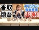 【香取慎吾 草彅剛 稲垣吾郎】【SONGS】【いまの香取慎吾】香取慎吾がソロアーティストとして音楽番組に初出演し物語る音楽を圧巻のスタジオパフォーマンスでお届けします‼️