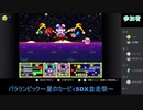 【第2回】パラランピック~星のカービィSDX並走祭~【ペタ視点】#8