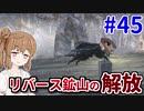 【kenshi】ささらちゃんは左腕が欲しい #45【CeVIO実況】