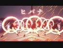 【Team双葉湖】ヒバナ feat.初音ミク / DECO*27でヲタ芸してみた 【ニコニコ超会議】